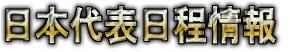 日本代表日程表